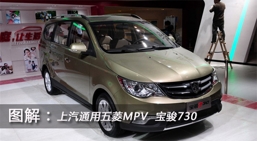 图解:上汽通用五菱 宝骏730 宝骏首款MPV