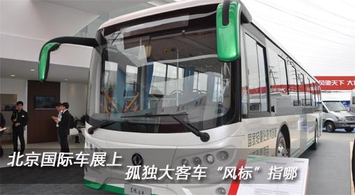 """北京国际车展上 孤单大客车""""风标""""指哪?"""