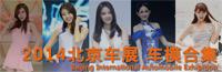 【图集】2014北京车展 印象车展 车模合集