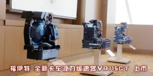 福伊特卡车液力缓速器VR115CT 专为中国设计