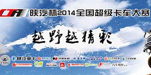 越野越精彩 陕汽杯2014全国超级卡车大赛
