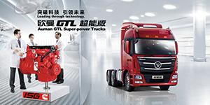 突破科技 引领未来 欧曼GTL超能版全球上市