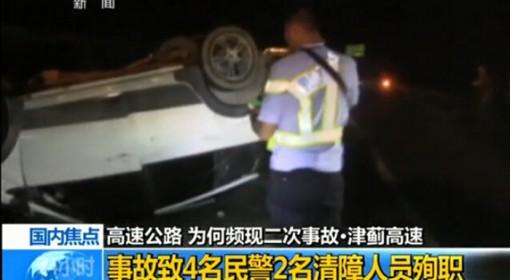 意外悲剧 大货车高速公路事故致4名民警殉职