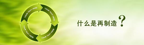 国v排放标准明年实施 发动机零件成关键要素