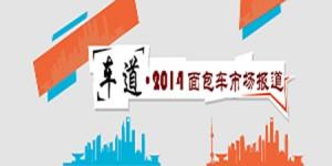 车道•浅谈面包车 2014年市场报道