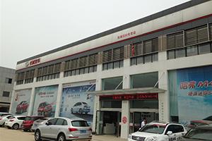 芜湖市绿和汽车销售服务有限公司