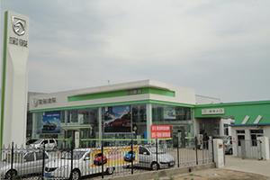 沧州市鑫利汽车销售有限公司