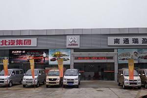 南通瑞盈汽车销售服务有限公司