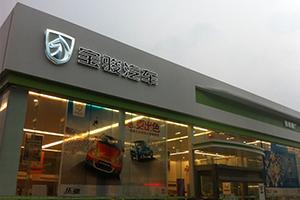 河南通广汽车贸易有限公司