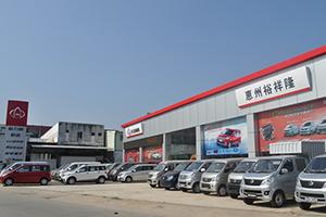 惠州市裕祥隆汽车销售有限公司
