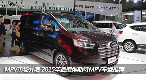MPV市场井喷 2015年最值得期待MPV车型推荐