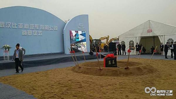 比亚迪建华中首个新能源客车 专用车基地高清图片
