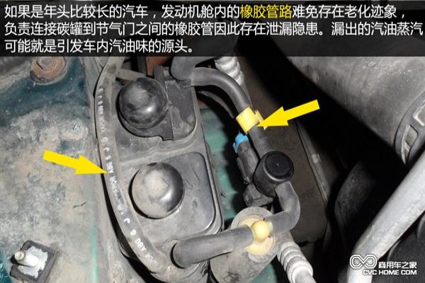 油管老化导致车内可以闻到汽油味 如果汽油管确实出现渗漏情况,那么,汽油味就有可能顺着空调系统进入车内。渗漏一般出现在管路之间的接口处。打开发动机舱盖,我们通过目测的方式可以做出初步判断,若接口处存在渗漏,经过一段时间后,其表面会吸附灰尘形成油泥。另外,用手触摸管路接口也可直接对渗漏情况做出直接判断。