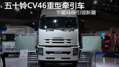 五十铃CV46重型牵引车 370马力