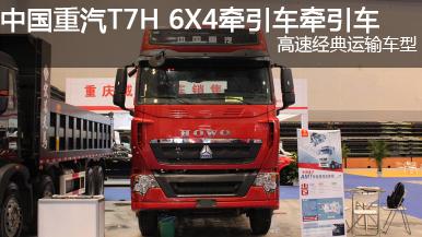 中国重汽 T7H 440功率 6X4牵引车