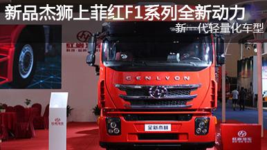 2015重庆车展 红岩杰狮最大功率353 6×4牵引车