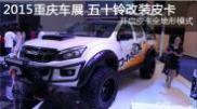 2015重庆车展 五十铃改装皮卡