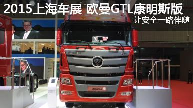 2015上海车展 福田欧曼GTL康明斯版