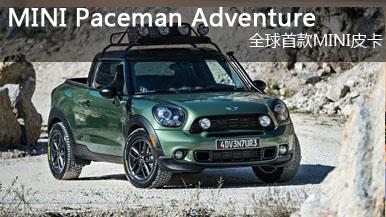 MINI Paceman Adventure概念皮卡