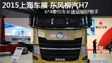 2015上海车展 东风柳汽H7 6*4牵引车