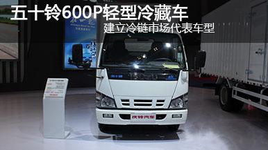 五十铃600P轻型冷藏车 120马力