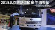2015北京国际道路运输展宇通客车