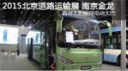 2015北京道路运输展南京金龙客车
