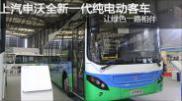 上汽申沃全新一代纯电动城市客车