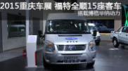 2015重庆车展 福特新全顺15座车型 博格华纳动力