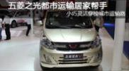 2015重庆车展 五菱之光1.2L标准型