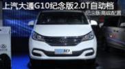 2015重庆车展上汽大通G10纪念版2.0T自动档