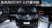 2015重庆车展 东风风行CM7 2.0T豪华版