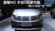 2015重庆车展 东风风行菱智M5豪华版