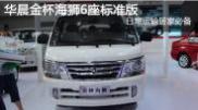 2015重庆车展 华晨金杯海狮6座标准版