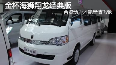 2015重庆车展华晨金杯'翔龙经典版