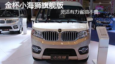 2015重庆车展金杯小海狮旗舰版