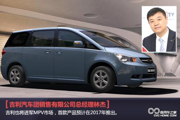 2017年吉利将推出新款mpv车型