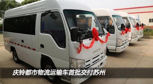 庆铃都市物流运输车首批交付苏州 谋划华东市场