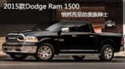 2015款Dodge Ram 1500 官图