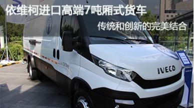 依维柯NEW DAILY 7吨厢式货商用车