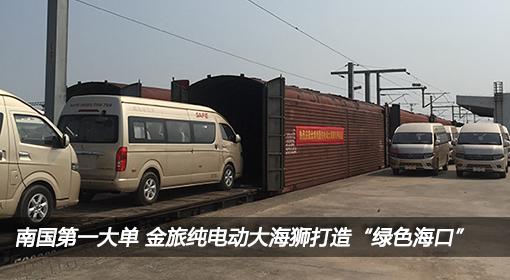 """南国第一大单 500台金旅纯电动大海狮打造""""绿色海口"""""""