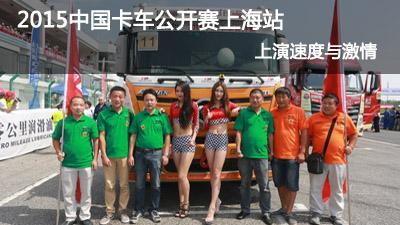 2015中国卡车公开赛上海站