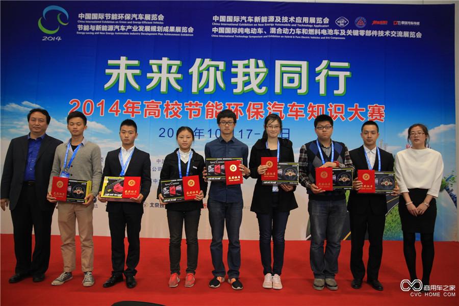 2014中国国际节能环保汽车展览会高校知识大赛