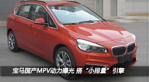 """宝马国产MPV动力曝光 搭""""小排量""""引擎"""