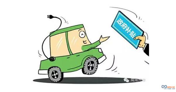 多地出台新能源汽车地方补贴政策