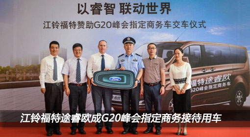 江铃福特途睿欧成G20峰会接待用车