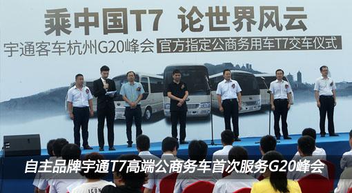 自主品牌高端公商务车首次服务G20峰会 宇通T7正式交付杭州