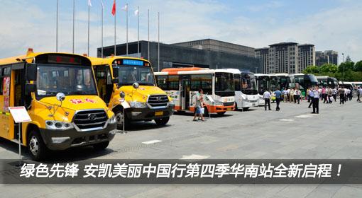 绿色先锋美丽升级 安凯美丽中国行第四季华南站全新启程!