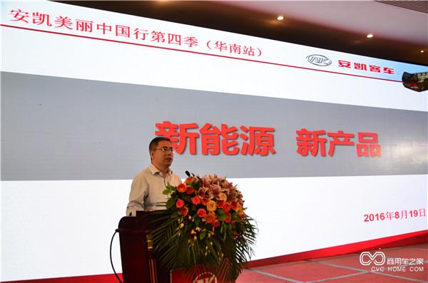 安凯客车产品规划部部长徐文斌进行新能源新产品介绍.JPG
