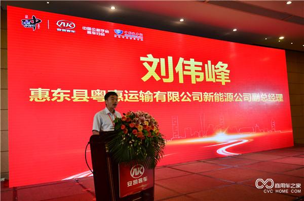 惠东县粤惠运输有限公司新能源公司副总经理刘伟峰致辞.JPG